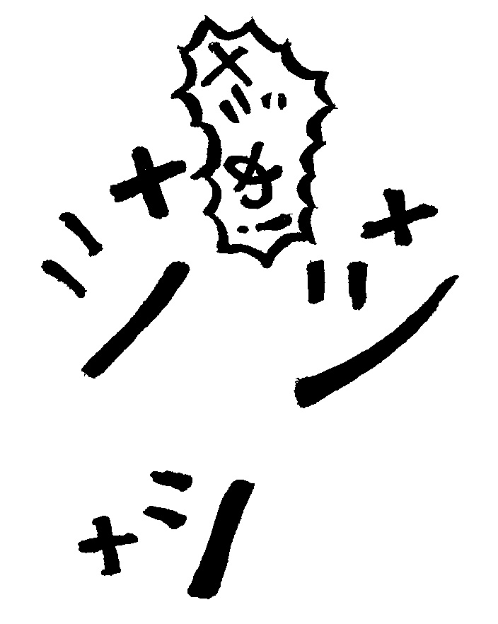 tips:『シ』と『ツ』の書き方、...